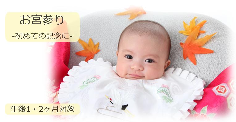 お宮参りの衣装を着た赤ちゃん